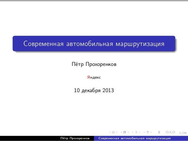 20131210прохоренков