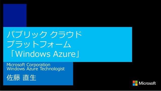 パブリック クラウド プラットフォーム 「Windows Azure」 Microsoft Corporation Windows Azure Technologist  佐藤 直生
