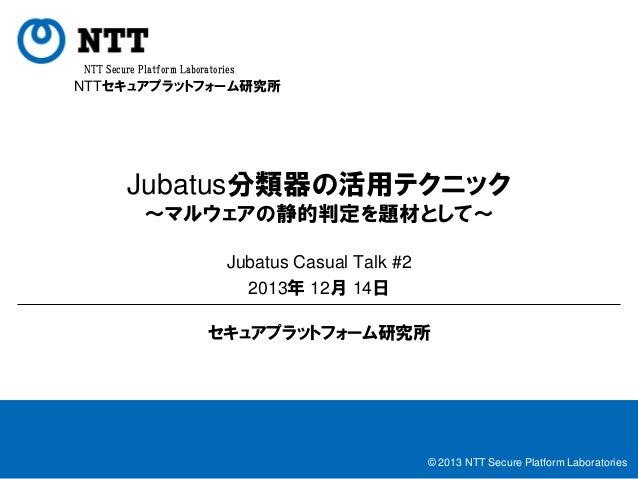 Jubatus分類器の活用テクニック