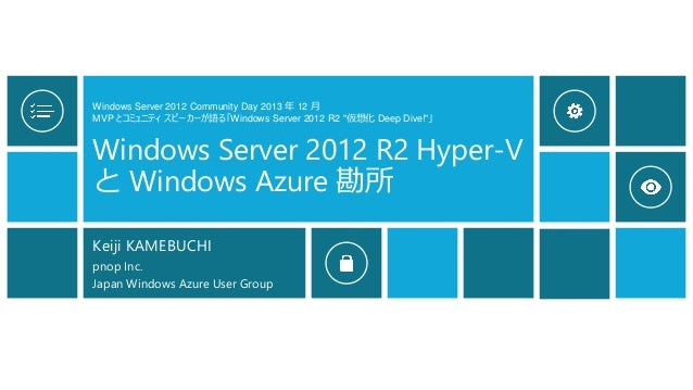 "Windows Server 2012 Community Day 2013 年 12 月 MVP とコミュニティ スピーカーが語る「Windows Server 2012 R2 ""仮想化 Deep Dive!""」  Windows Serve..."