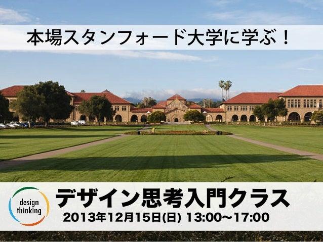 本場スタンフォード大学に学ぶ!  デザイン思考入門クラス 2013年12月15日(日) 13:00∼17:00 (社)デザイン思考研究所