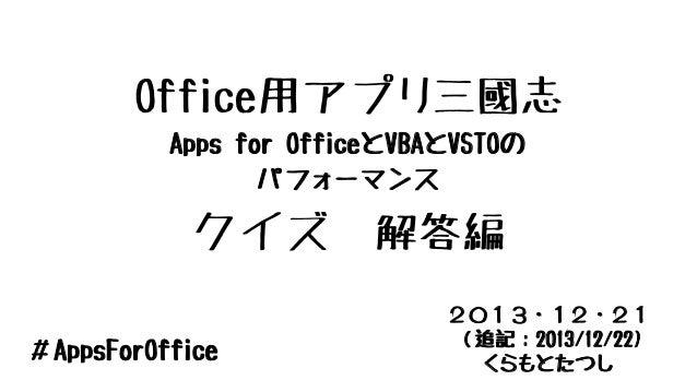 Office用アプリ三國志 Apps for OfficeとVBAとVSTOの パフォーマンス  クイズ #AppsForOffice  解答編 2013・12・21 (追記:2013/12/22) くらもとたつし