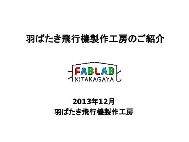 羽ばたき飛行機製作工房のご紹介(2013/12/22改訂版)