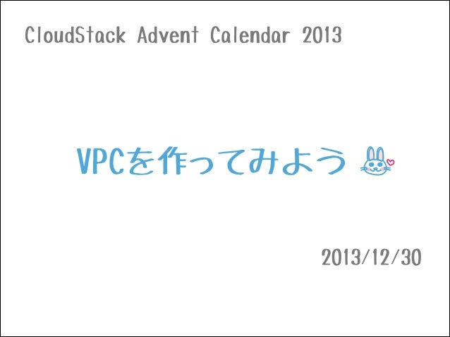 20131230_CloudStack Advent Calendar VPCを作ってみよう
