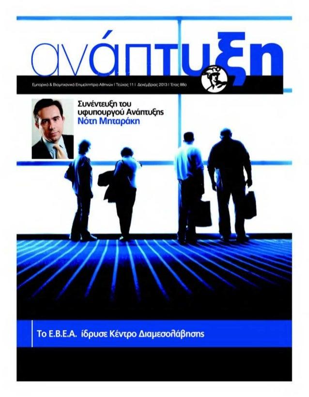 Συνέντευξη Νότη Μηταράκη στο περιοδικό του ΕΒΕΑ, Ανάπτυξη, Δεκέμβριος 2013