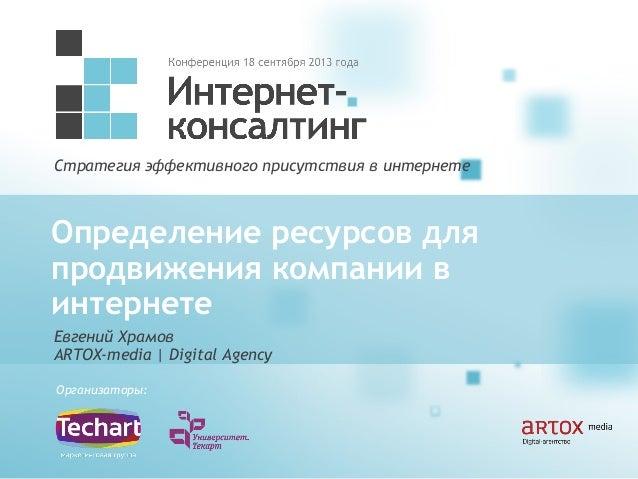 Выбор поставщика для продвижения в интернете_Интернет консалтинг 2013_18092013