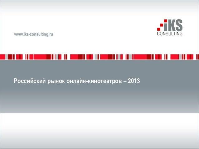 Рынок интернет-кинотеатров в России 2013
