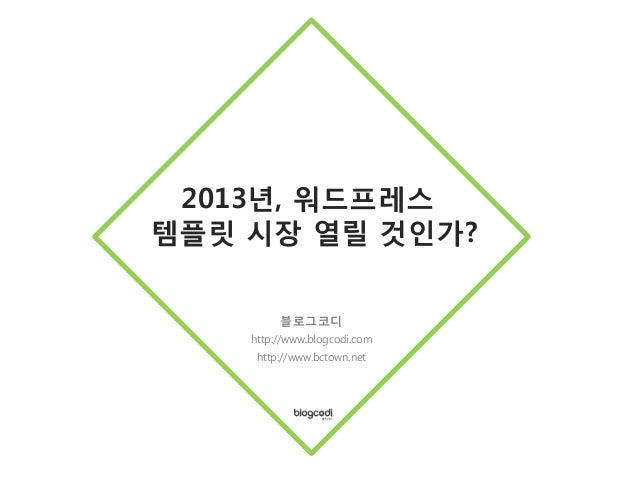 [2차] 2013년 워드프레스 템플릿 시장 열릴 것인가?