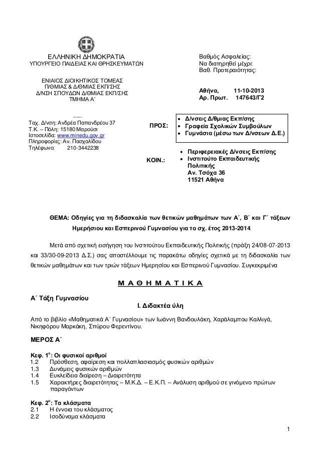 υλη & οδηγιες μαθηματικων γυμνασιου 2013 2014
