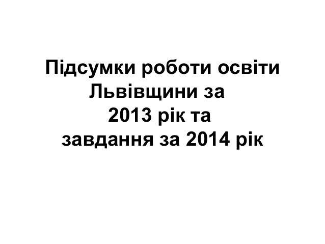 підсумки роботи освіти львівщини за  2013 рік та завдання за 2014 рік
