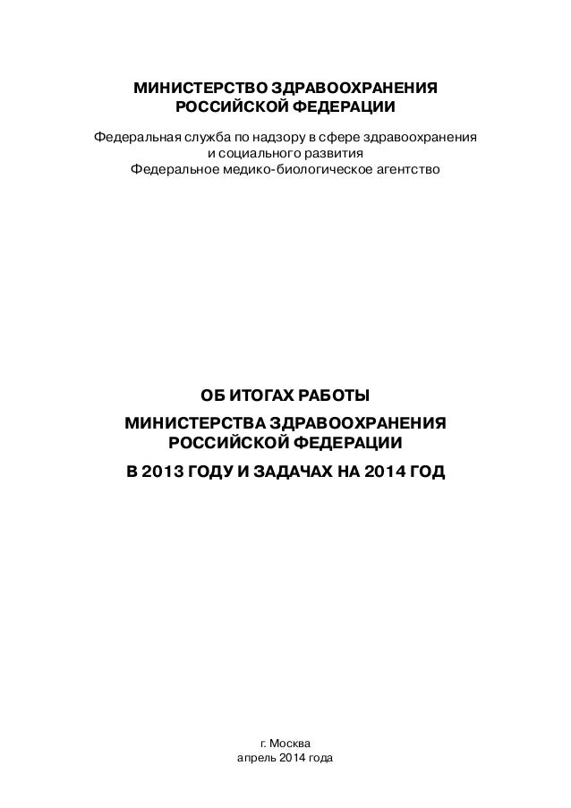 Отчет Министерства здравоохранения Российской Федерации за 2013 год и планы на 2014