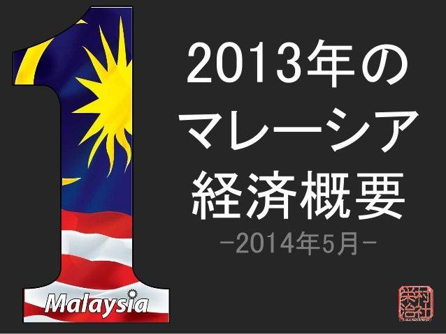 2013年のマレーシア経済概要 2014.05