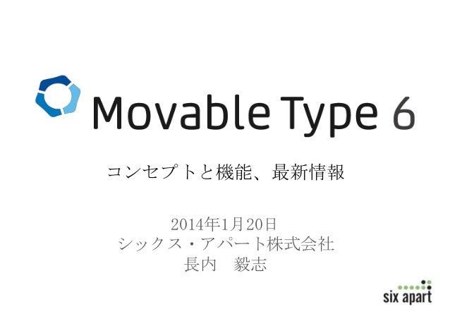 20140120 Movable Type Seminar