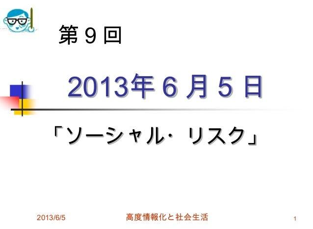2013年6月5日「ソーシャル・リスク」2013/6/5 高度情報化と社会生活 1第9回