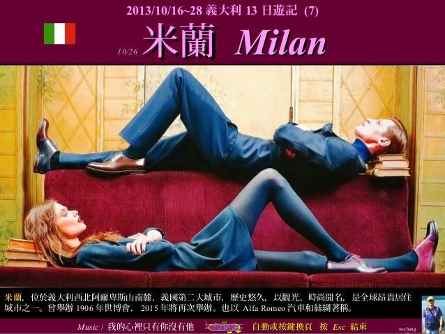 Milan 義大利(7)米蘭