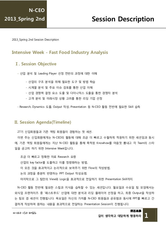 2013a 2nd fastfood_franchise_description