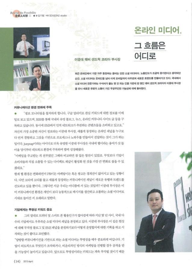 빙그레가족 사보 인터뷰 '온라인미디어 그 흐름은 어디로'