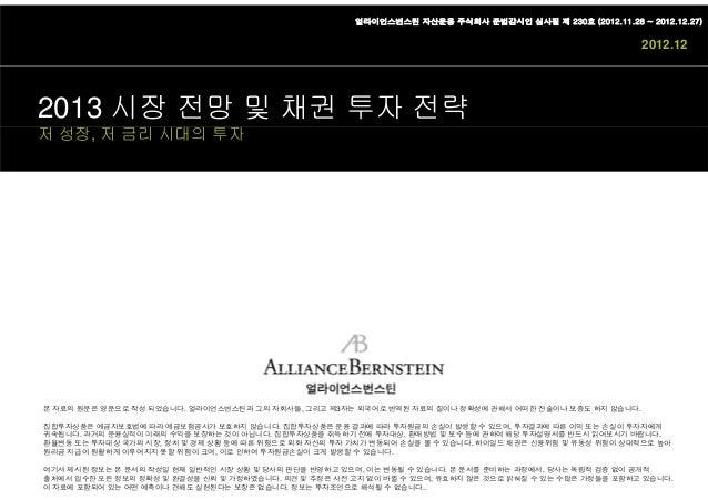 얼라이언스번스틴 자산운용 주식회사 준법감시인 심사필 제 230호 (2012.11.28 ~ 2012.12.27)                                                             ...
