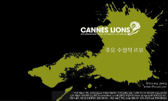 2013 Cannes lions Winners review