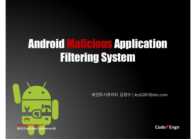 Android Malicious Application Filtering System 세인트시큐리티 김창수 | kcs5287@stsc.com www.CodeEngn.com 2013 CodeEngn Conference 08