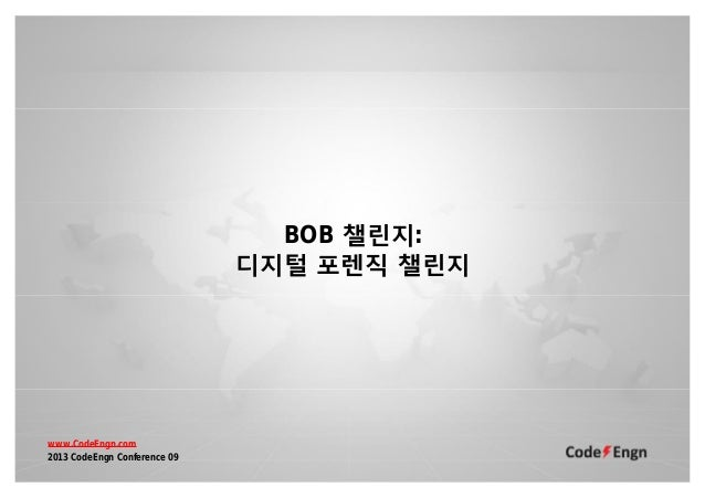 BOB 챌린지: 디지털 포렌직 챌린지  www.CodeEngn.com 2013 CodeEngn Conference 09