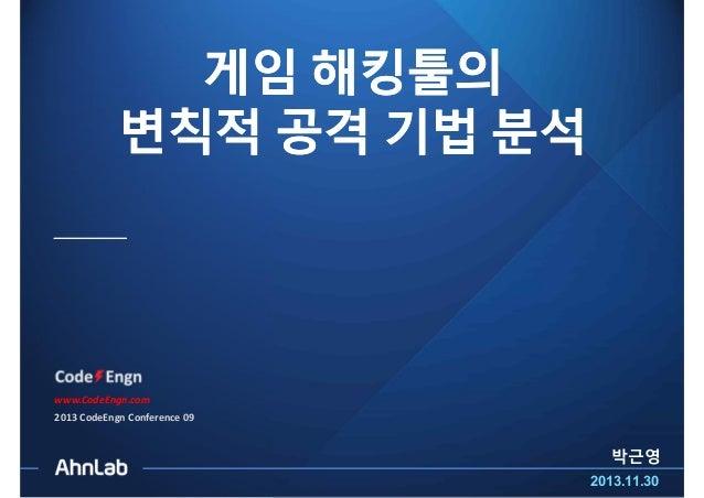 게임 해킹툴의 변칙적 공격 기법 분석  www.CodeEngn.com 2013 CodeEngn Conference 09  박근영 2013.11.30