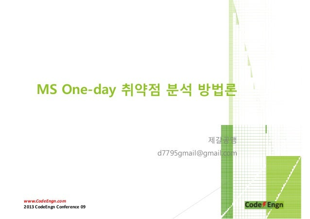[2013 CodeEngn Conference 09] 제갈공맹 - MS 원데이 취약점 분석 방법론