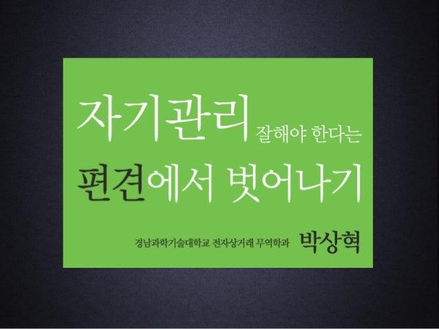 2013 evernote smartworker(20130501)_박상혁
