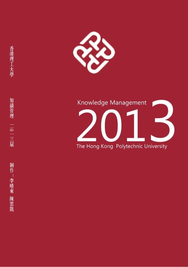 2013 graduation handbok by M.Sc. in KM graduates at The Hong Kong Polytechnic University
