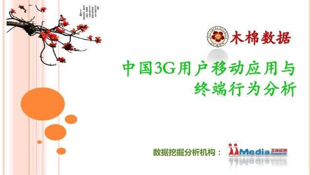 中国3G用户移动应用与终端行为分析木棉数据数据挖掘分析机构: