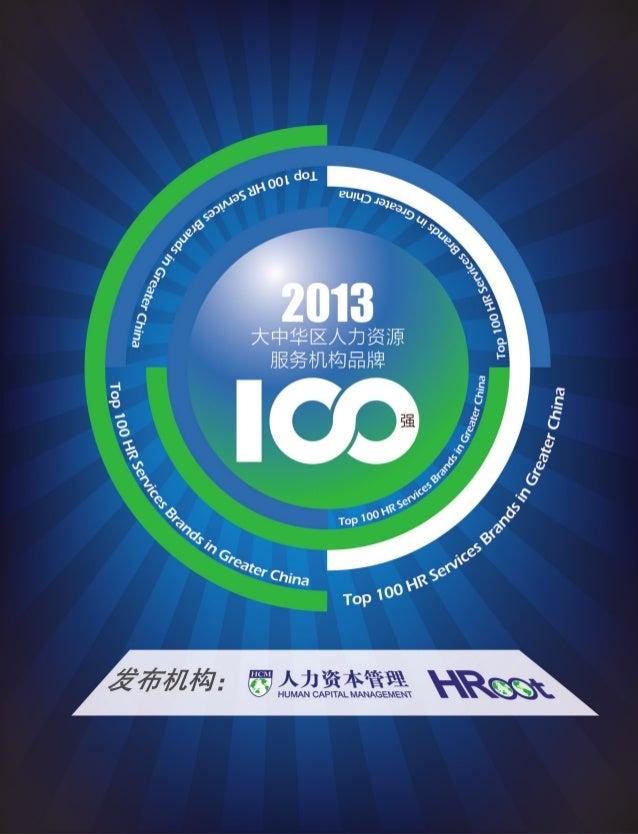 2013 HRoot人力资源服务机构品牌榜单与白皮书