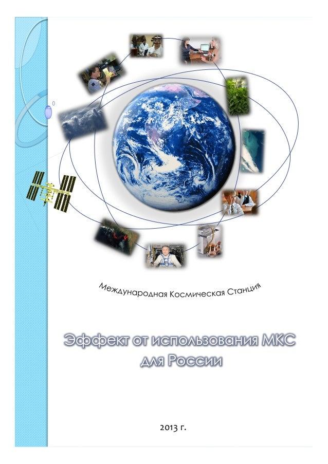 Эффект от использования МКС для России 2013.pdf