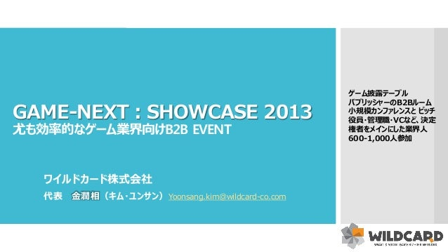 GAME-NEXT : SHOWCASE 2013 (Japanese)