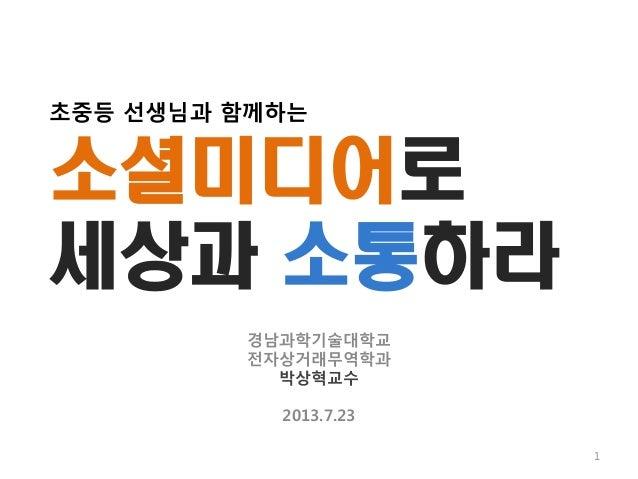 2013 Social Media(부산교육청 20130723)