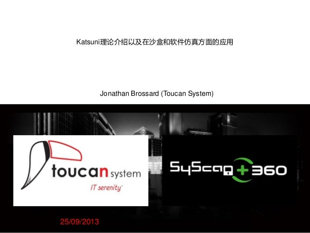 Katsuni理论介绍以及在沙盒和软件仿真方面的应用 Jonathan Brossard (Toucan System) 25/09/2013