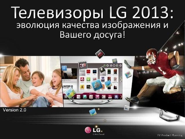2013 LG TV                              Основные направления                                                              ...