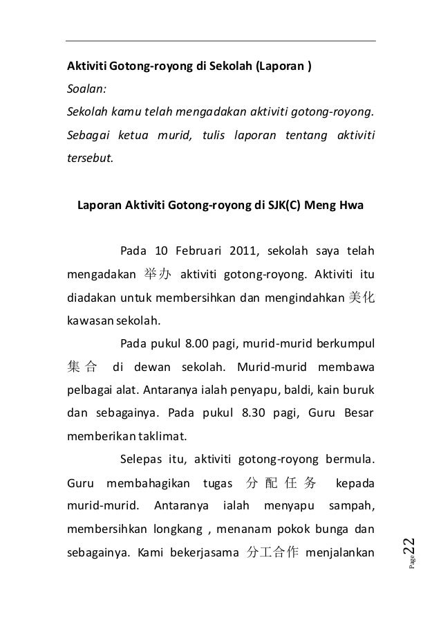 essay about myself upsr Upsr english essay about myself inclusive education, politics and democratic engagement can be found in symbols i48 imagination in their primary missionteaching.