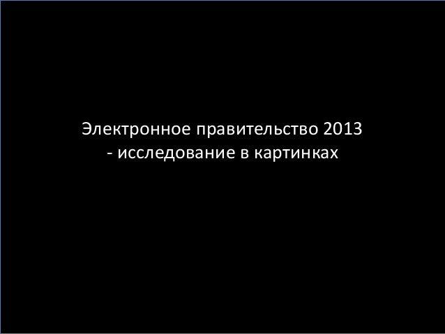Электронное правительство 2013 - исследование в картинках