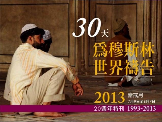 在齋戒月期間,我們請基督徒們使用一本簡單又有效的禱告手册,為全球的穆斯林禱告.2013年7月9日-8月7日禱告 30天