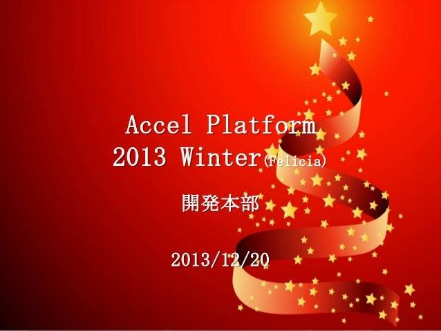情報種別:公開資料 会社名:NTTデータイントラマート 情報所有者:開発本部  intra-mart accelerates your business.  Accel Platform 2013 Winter(Felicia) 開発本部  2...