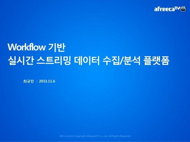 Workflow 기반 실시간 스트리밍 데이터 수집/분석 플랫폼 최규민  2013.11.6