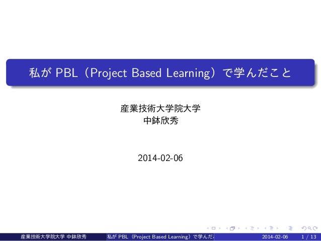 豊橋技術科学大学特別講演「PBLによるソフトウェア工学教育」