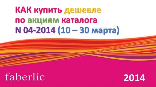КАК купить дешевле по акциям каталога N 04-2014 (10 – 30 марта)  2014