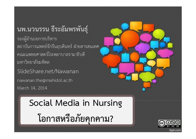 Social Media in Nursing: Opportunities or Threats