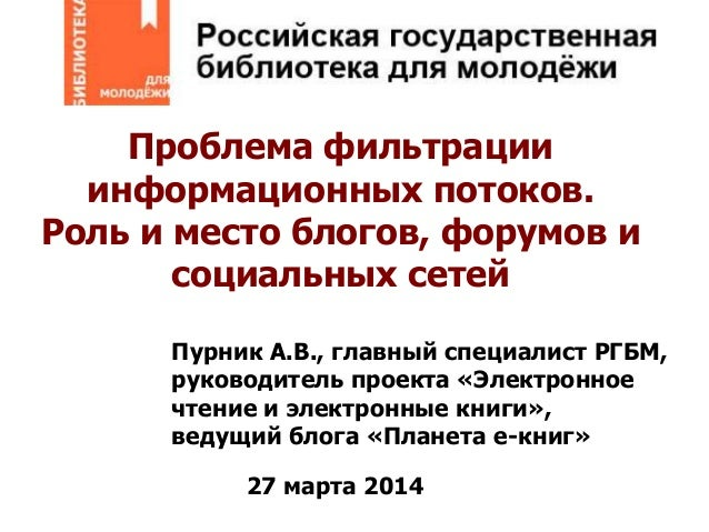 2014 03-27-доклад по фильтрам на основе соц сетей 2014