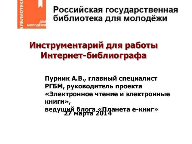 2014 03-27-arm-bibliografa