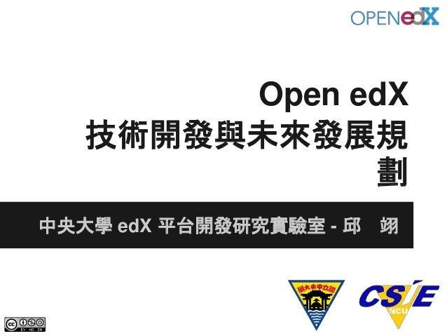 Open edX 技術開發與未來發展規 劃 中央大學 edX 平台開發研究實驗室 - 邱 翊