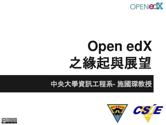 Open edX 之緣起與展望 中央大學資訊工程系- 施國琛教授