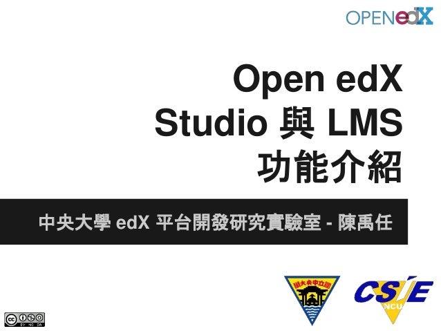 2014-04 Open edX Studio 與 LMS 功能介紹@銜接 edX平台 讓課程與國際接軌研討會