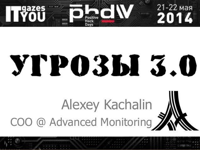 Угрозы 3.0 Alexey Kachalin COO @ Advanced Monitoring